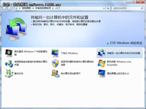 Win7传送功能 轻松为您的资料搬家 三联教程