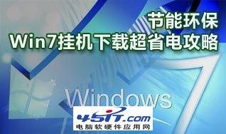 win7系统挂机下载省电的解决方法