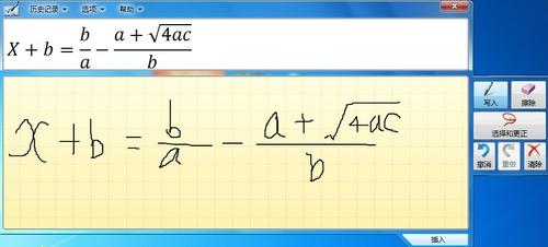 玩转Windows7日记本 编写数学公式技巧