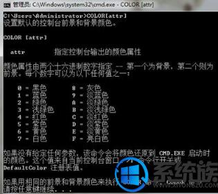 win7系统命令提示窗口颜色更改的操作方法