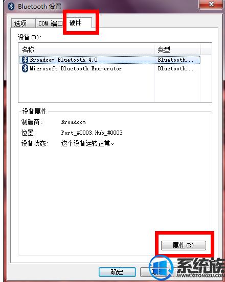 win7怎么用蓝牙传文件|win7用蓝牙传文件的方法