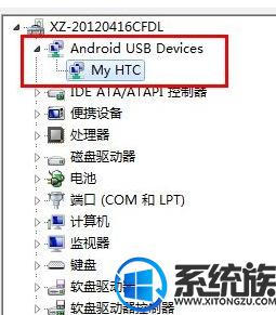 win7电脑手机驱动怎么安装