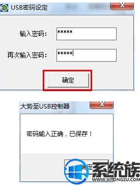 win7怎么设置禁用U盘拷贝电脑资料
