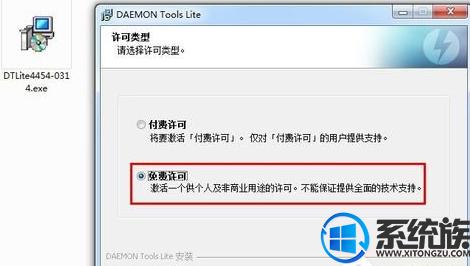 win7系统daemontoolsl虚拟光驱软件安装与使用的操作方法