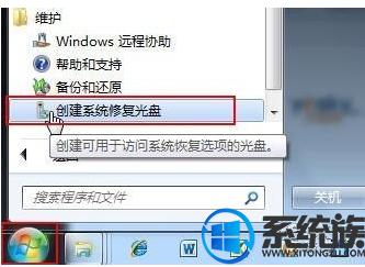 win7系统创建系统恢复光盘的操作方法