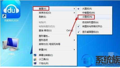 win7系统桌面图标调小的操作方法