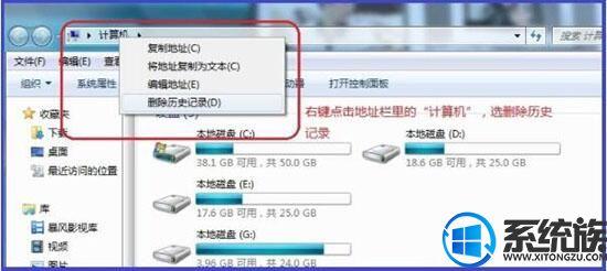 win7系统地址栏搜索记录删除步骤教程