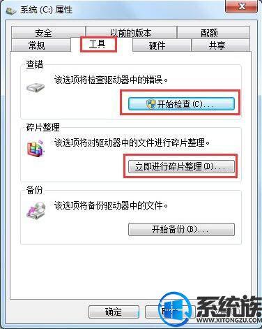 处理win7系统存储空间不足|解决因存储空间不足而无法处理命令方法