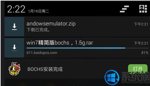 win7系统在安卓手机安装运行的操作方法