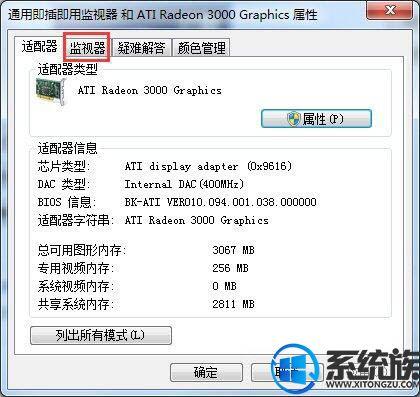 一步步教你设置win7系统电脑监视器颜色