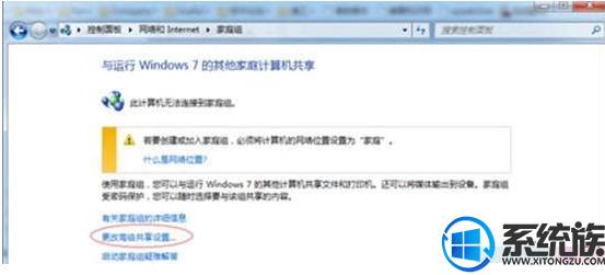 win7电脑如何连局域网的呢?|win7电脑连局域网的教程