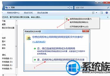 win7系统设置局域网共享的操作方法