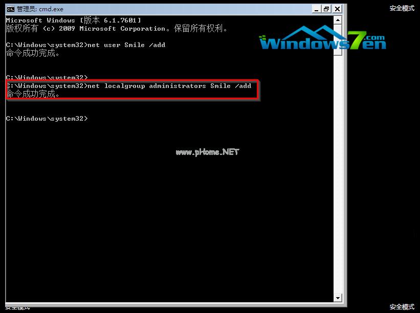 win7旗舰版登录密码忘了怎么办