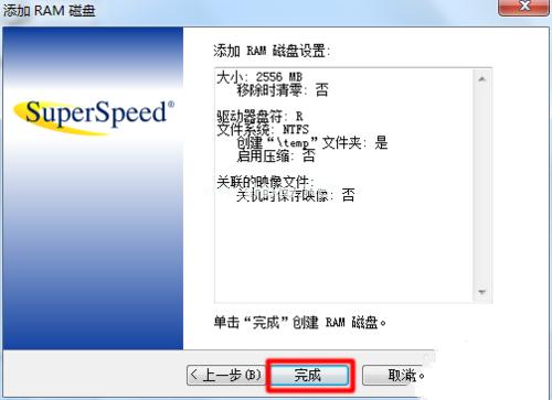 Ghost win732位系统使用4g内存