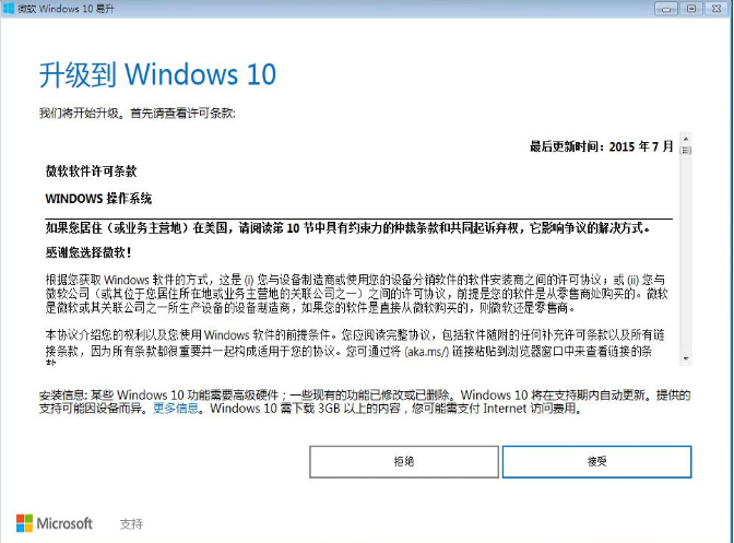 win7系统更新至win10的操作方法