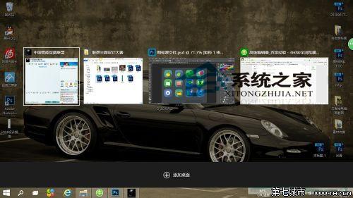 Win10切换虚拟桌面的快捷键
