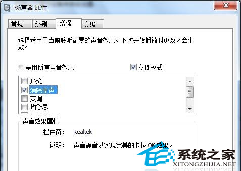 Win7系统打造KTV伴唱效果的方法