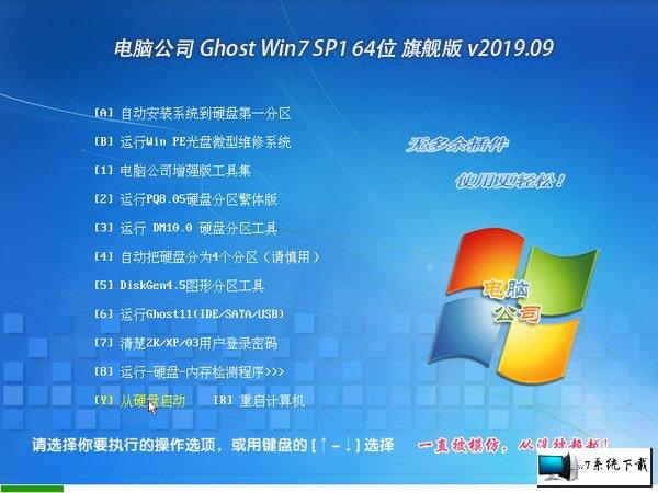 电脑公司 Ghost Win7 64位旗舰版 v2019.09