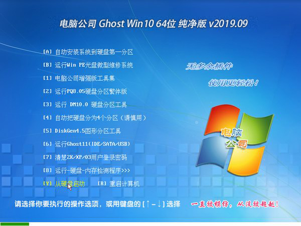电脑公司 Ghost Win10 64位 纯净版 v2019.09