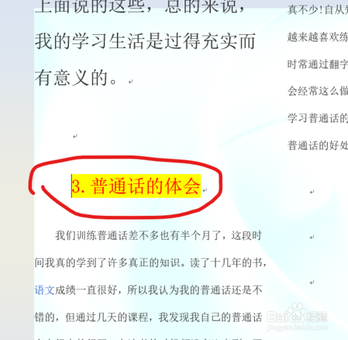 word如何分节【调解形式】