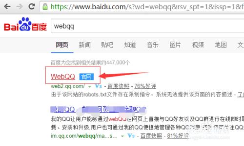 webqqqqcom【解决法子】