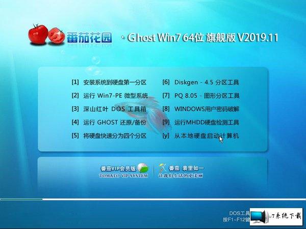 番茄花园 Ghost Win7 64位旗舰版 v2019.11