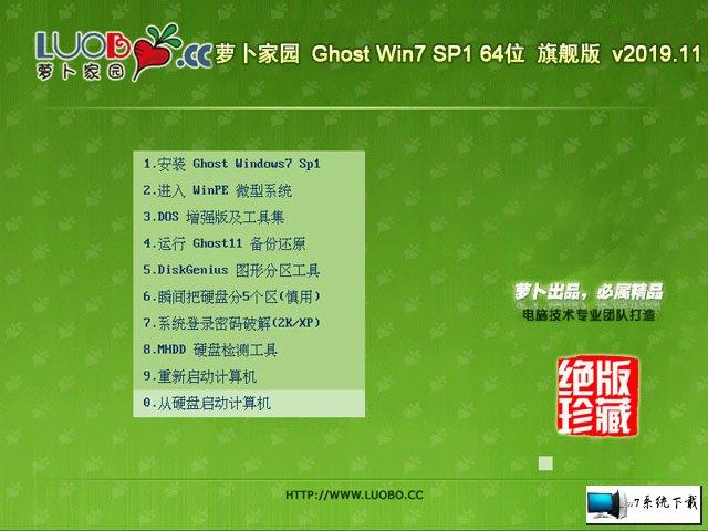 萝卜家园 Ghost Win7 64位旗舰版 v2019.11
