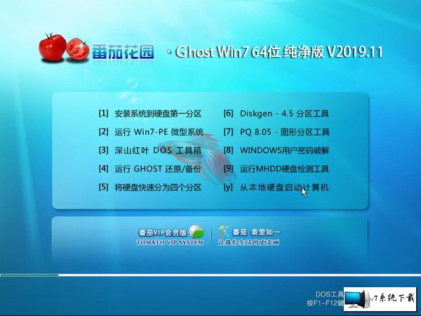 番茄花园 Ghost Win7 64位纯净版 v2019.11