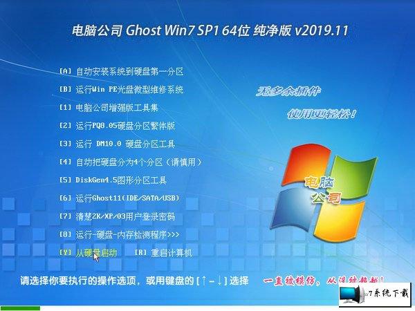 电脑公司 Ghost Win7 64位纯净版 v2019.11
