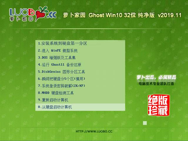 萝卜家园 Ghost Win10 32位 纯净版 v2019.11