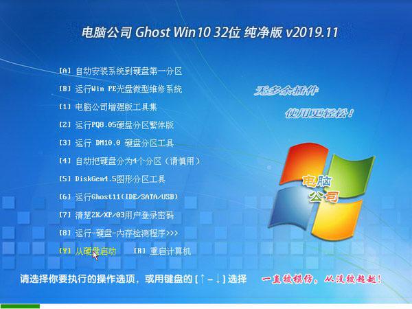 电脑公司 Ghost Win10 32位 纯净版 v2019.11