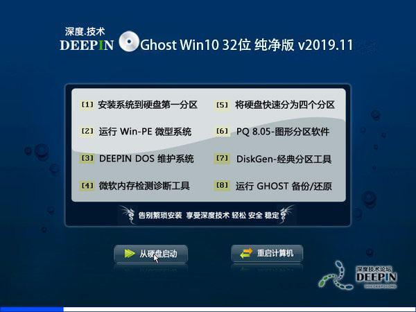 深度技术 Ghost Win10 32位 纯净版 v2019.11