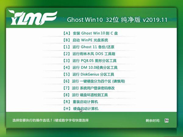 雨林木风 Ghost Win10 32位 纯净版 v2019.11