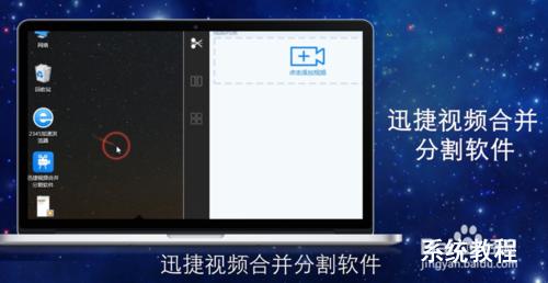 视频剪切合并软件【突破措施】
