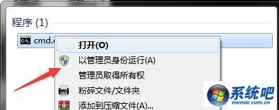 win7开机无数字签名的解决方法修复状态0xc0000428的具体步骤