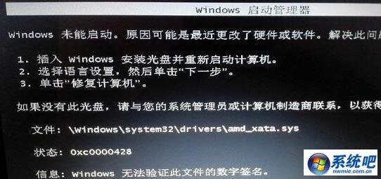 win7系统开机无数字签名的解决方法