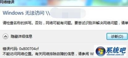 win7系统共享提示请检查名称的拼写的解决方法