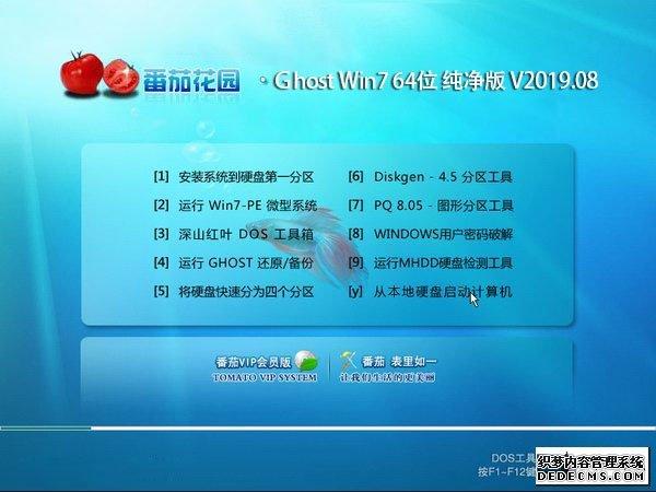 番茄花园 Ghost Win7 64位纯净版 v2019.08