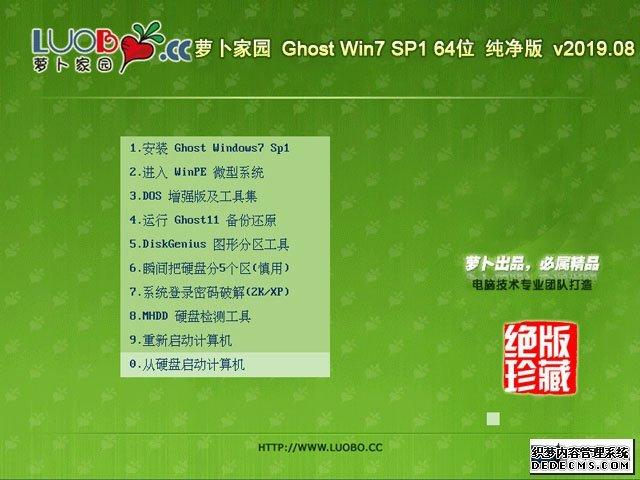 萝卜家园 Ghost Win7 64位纯净版 v2019.08
