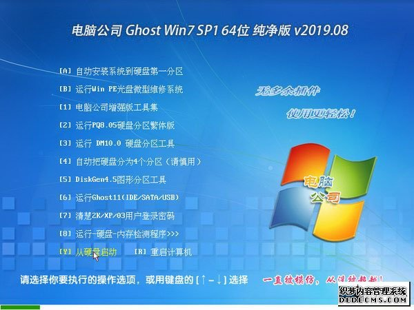 电脑公司 Ghost Win7 64位纯净版 v2019.08