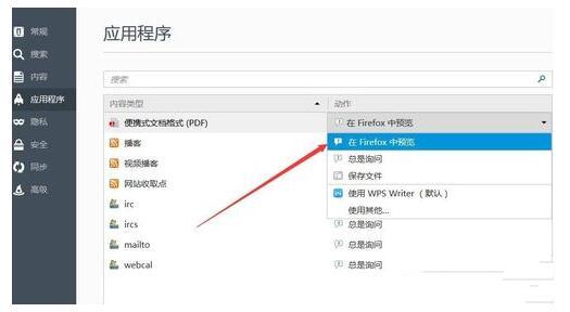 Windows7旗舰版下Firefox不能看PDF咋办?8.jpg