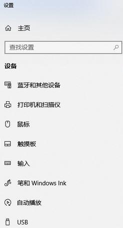 戴尔g7怎么关闭触摸板?戴尔g7笔记本关触摸板教程