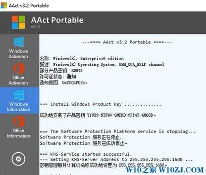 win10系统KMS激活工具激活系统的操作方法
