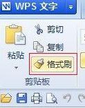 win10系统wps格式刷详细使用的操作方法