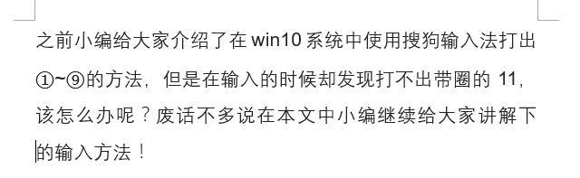 Win10专业版带圆圈的11怎么打?win10输入?的方法