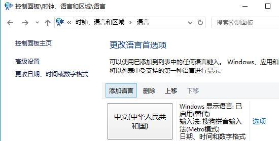 Win10输入法如何禁用?轻松屏蔽Win10输入法