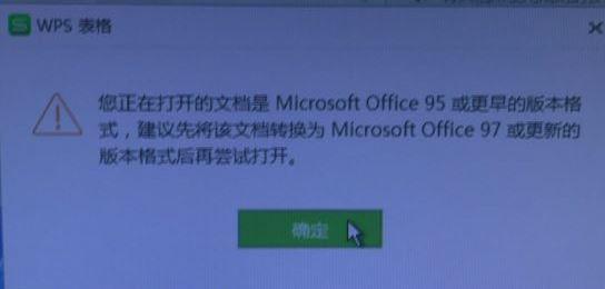 win10系统您正在打开的文档是microsoft office95或更早的版本格式的解决方法