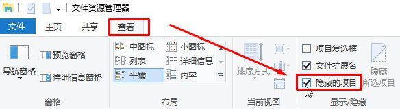 win10系统桌面出现desktop.ini隐藏的操作方法