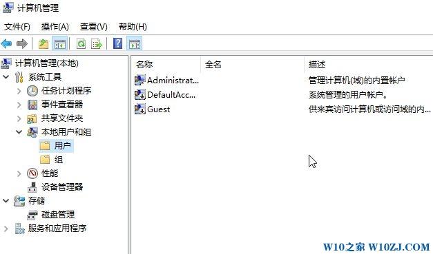 windows 10 启用来宾账户 的操作方法!
