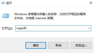 Win10怎么去掉通知区域已删除的软件的图标?